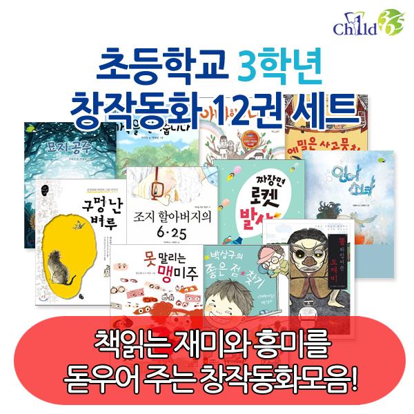 초등학교 3학년 창작동화 12권세트