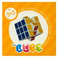 두뇌개발 큐브퍼즐(3X3)