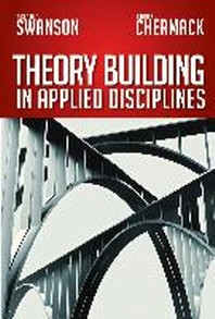 Theory Building in Applied Disciplines