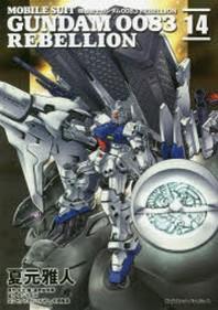 機動戰士ガンダム0083 REBELLION 14