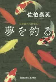 夢を釣る 文庫書下ろし/長編時代小說 吉原裏同心抄 5