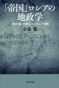 「帝國」ロシアの地政學 「勢力圈」で讀むユ-ラシア戰略