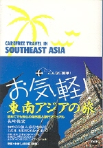 お氣輕!東南アジアの旅 こんなに簡單! 初めてでも安心の海外個人旅行マニュアル