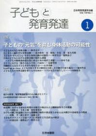 子どもと發育發達 18- 1