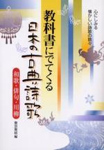 敎科書にでてくる日本の古典詩歌―和歌.俳句.川柳
