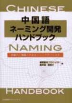 中國語ネ―ミング開發ハンドブック 中國人に受容されるネ―ミングのつくり方