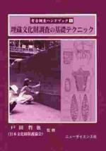 考古調査ハンドブック 1