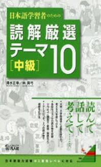 日本語學習者のための讀解嚴選テ-マ10 中級
