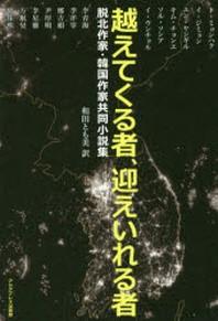 越えてくる者,迎えいれる者 脫北作家.韓國作家共同小說集