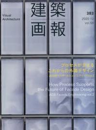 建築畵報 383(2020-12)
