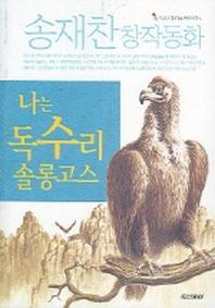나는 독수리 솔롱고스(우리 시대 대표 동화작가 6)