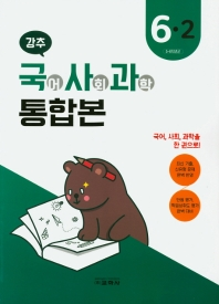 강추 초등 국어 사회 과학 6-2 통합본(2020)