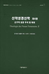 신약성경신학. 4