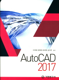 AutoCAD(2017)