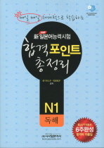 신 일본어능력시험 합격포인트 총정리: N1 독해