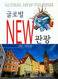 글로벌 뉴 관광