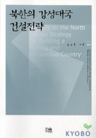 북한의 강성대국 건설전략