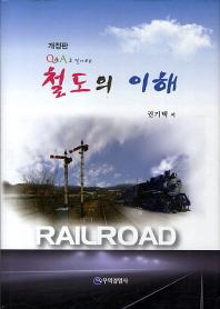 철도의 이해