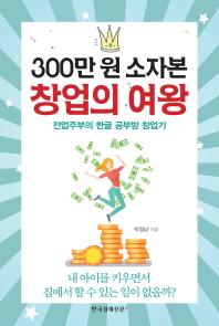 300만 원 소자본 창업의 여왕