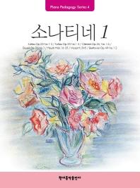 소나티네 앨범 1(분석.해설판)