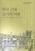 한국 근대 초기의 어휘