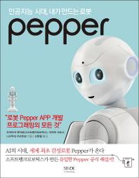 페퍼(Pepper)