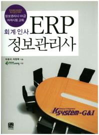 ERP 정보관리사(회계 인사)