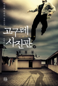 고구레 사진관(상)