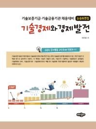 기술경제와 경제발전