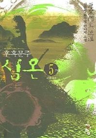 심온후흑문주 5
