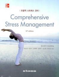 포괄적 스트레스 관리