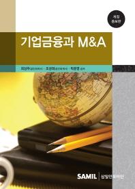 기업금융과 M&A