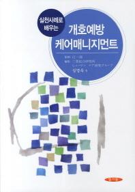 실천사례로 배우는 개호예방 케어매니지먼트