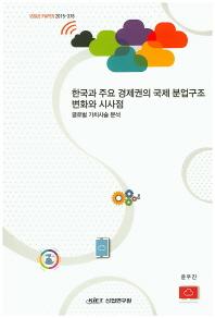한국과 주요 경제권의 국제 분업구조 변화와 시사점