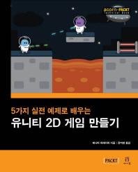 5가지 실전 예제로 배우는 유니티 2D 게임 만들기
