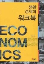 생활경제학 워크북