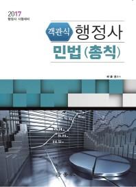 객관식 민법(총칙)(2017)