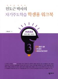 전도근 박사의 자기주도학습 학생용 워크북