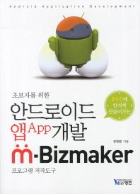 초보자를 위한 안드로이드 앱 개발 m-Bizmaker