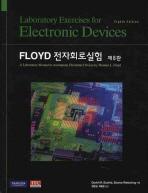 FLOYD 전자회로실험
