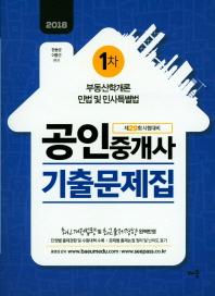 공인중개사 1차 기출문제집(2018)