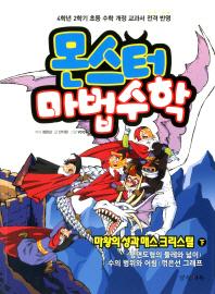 몬스터 마법수학. 4: 마왕의 성과 매스 크리스털(하)