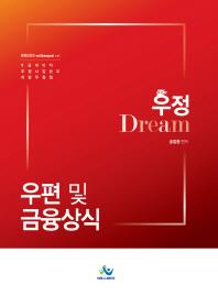 우정 Dream 우편 및 금융상식(인터넷전용상품)