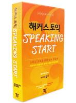 해커스 토익 SPEAKING START(CASSETTE TAPE 6개)