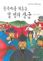한국사를 뒤흔든 열 명의 장군