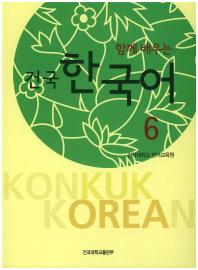 함께 배우는 건국 한국어. 6
