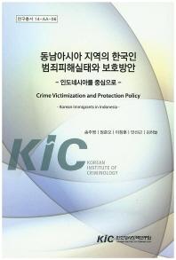 동남아시아 지역의 한국인 범죄피해실태와 보호방안
