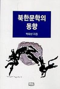북한문학의 동향