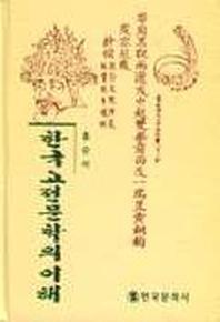 한국 고전문학의 이해