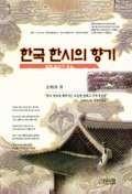 한국 한시의 향기